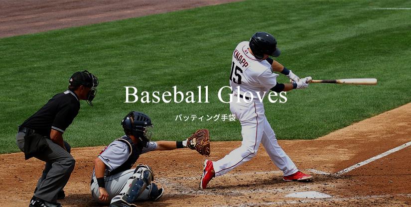Baseball Gloves/バッティング用手袋